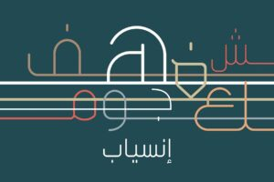 Download Inseyab - Arabic Typeface