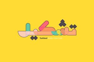 Download Tashkeel - Arabic Colorfont