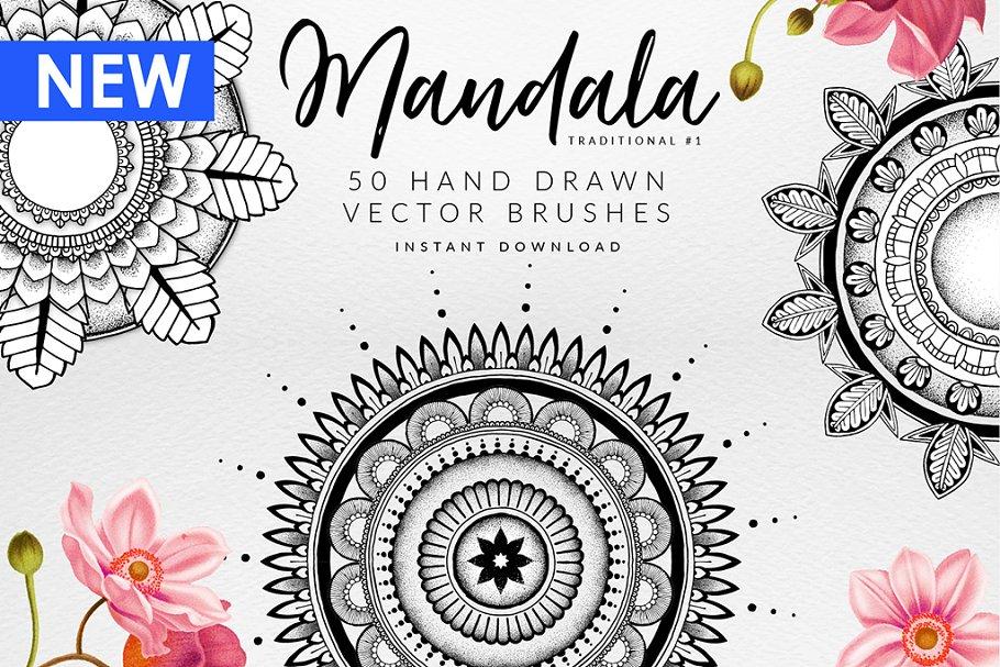 Download Mandala Illustrator Brushes