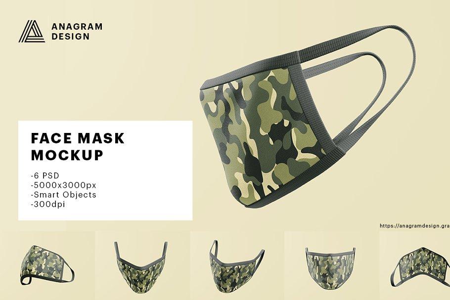 Download Face Mask Mockup