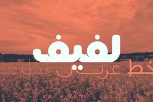 Download Lafeef - Arabic Typeface